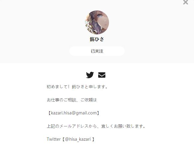飾ひさ——每日P站画师推荐~20200921~