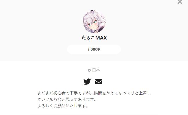 たらこMAX——每日P站画师推荐~20200908~