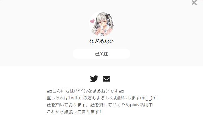 なぎあおい——每日P站画师推荐~20200916~