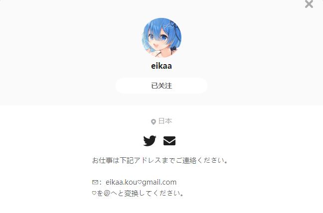 eikaa——每日P站画师推荐~20201022~