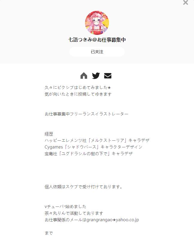 七語つきみ——每日P站画师推荐~20201030~