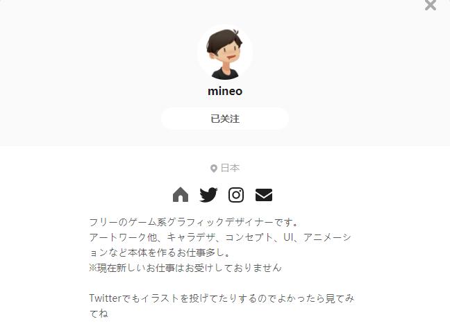 mineo——每日P站画师推荐~20201103~