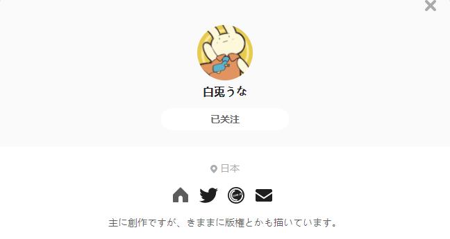 白兎うな——每日P站画师推荐~20201126~