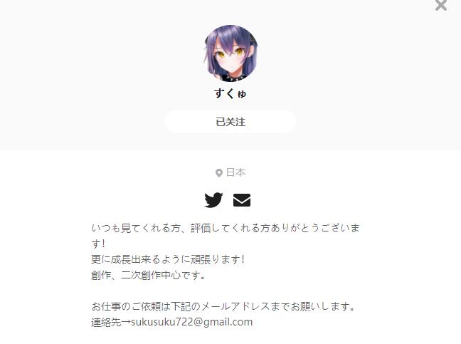 すくゅ——每日P站画师推荐~20201123~