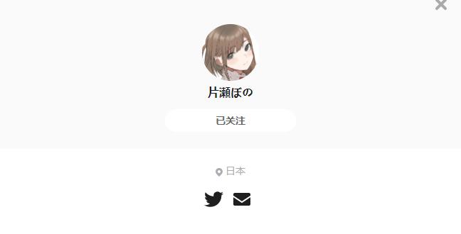 片瀬ぼの——每日P站画师推荐~20201125~