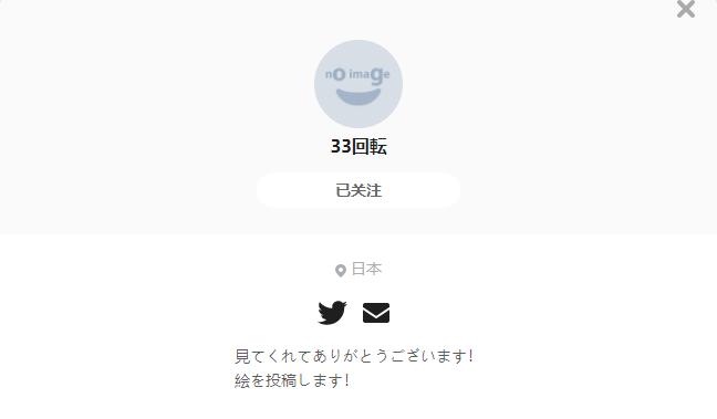 33回転——每日P站画师推荐~20201119~