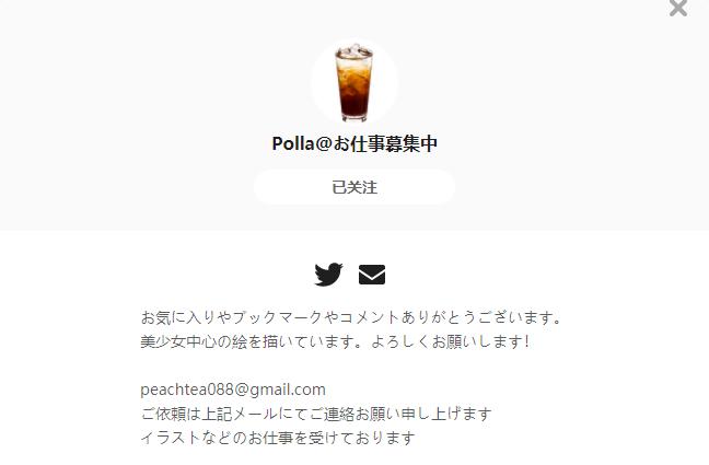 Polla——每日P站画师推荐~20201118~
