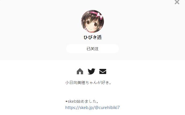 ひびき透——每日P站画师推荐~20201117~