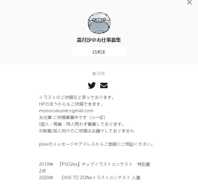 霜月汐——每日P站画师推荐~20201111~