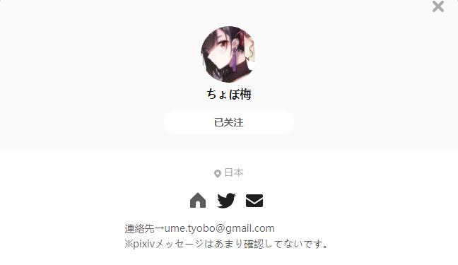 ちょぼ梅——每日P站画师推荐~20201204~