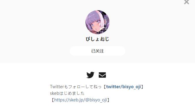 びしょおじ——每日P站画师推荐~20201209~