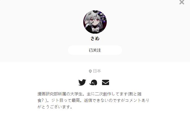 さめ——每日P站画师推荐~20210208~