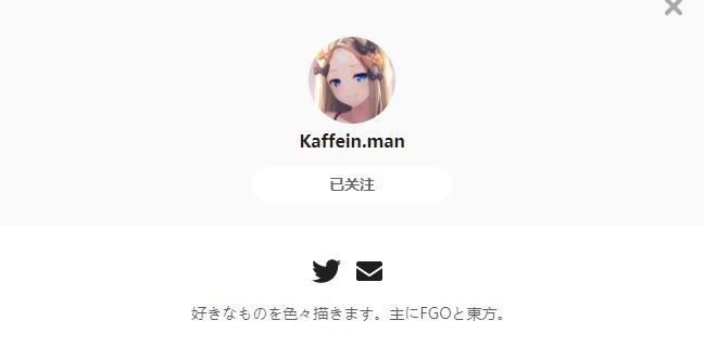 Kaffein.man——每日P站画师推荐~20210204~