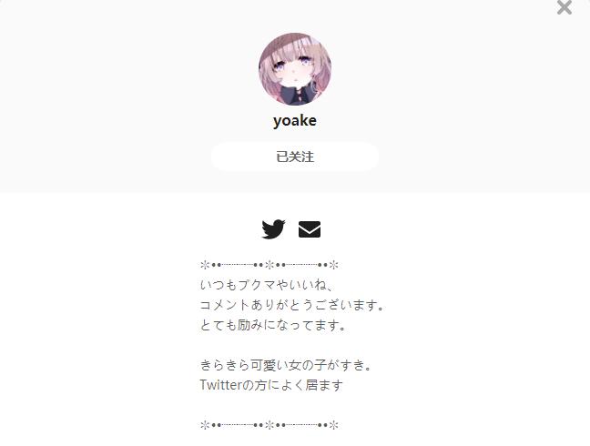 yoake——每日P站画师推荐~20210313~