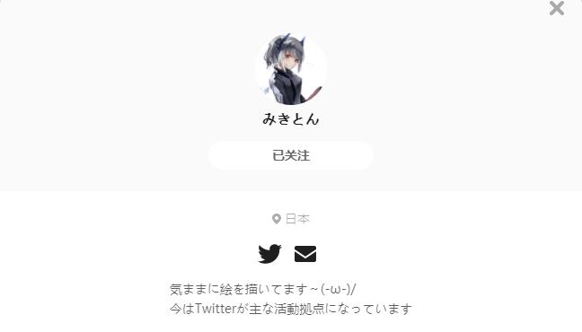 みきとん——每日P站画师推荐~20210402~