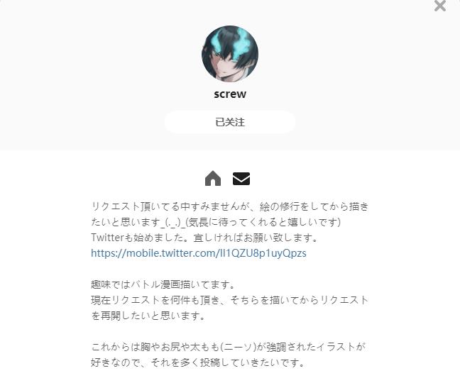 screw——每日P站画师推荐~20210528~