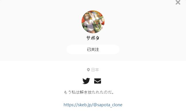 サポタ——每日P站画师推荐~20210527~