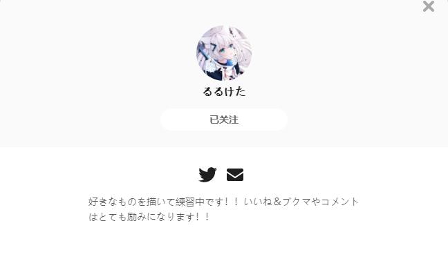 るるけた——每日P站画师推荐~20210520~