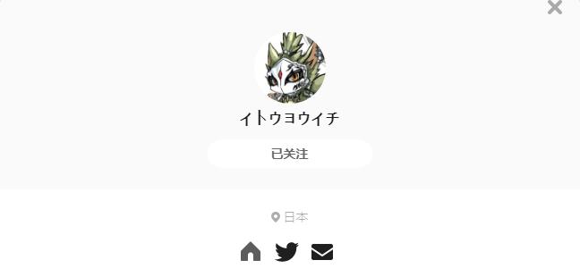 イトウヨウイチ——每日P站画师推荐~20210623~