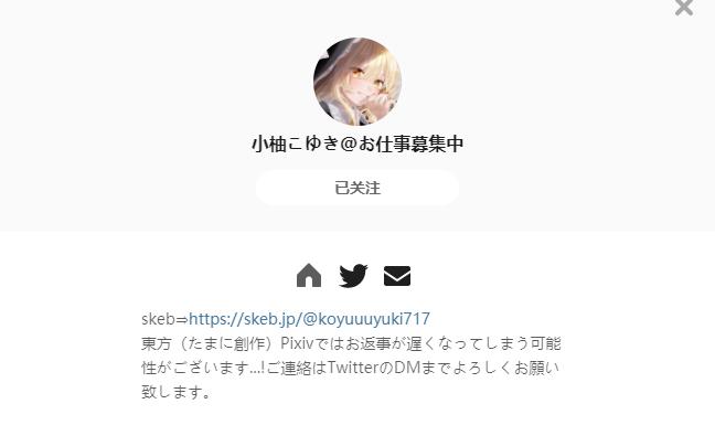 小柚こゆき——每日P站画师推荐~20210618~
