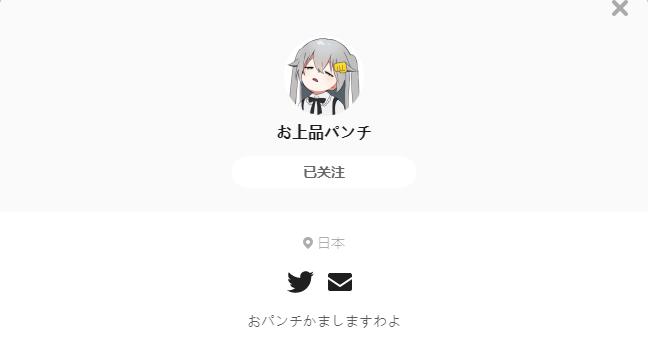 お上品パンチ——每日P站画师推荐~20210624~
