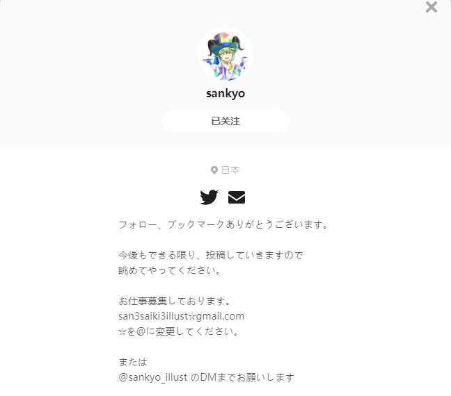sankyo——每日P站画师推荐~20210724~