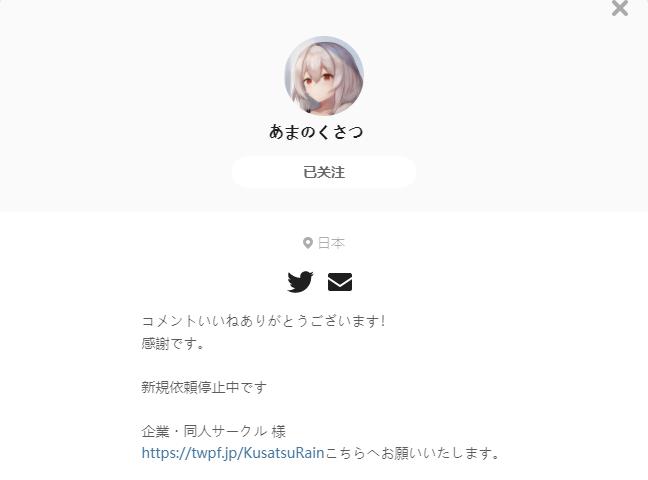 あまのくさつ——每日P站画师推荐~20210721~