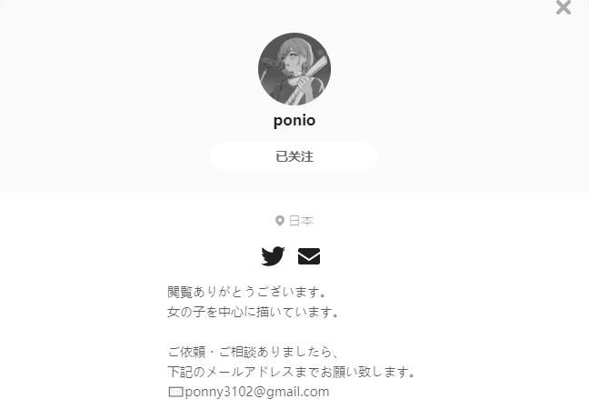 ponio——每日P站画师推荐~20210723~