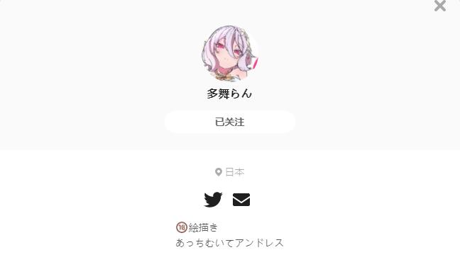 多舞らん——每日P站画师推荐~20210722~