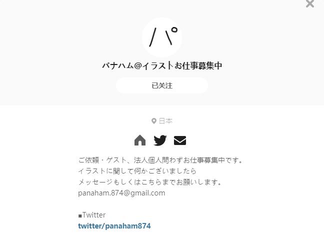 パナハム——每日P站画师推荐~20210820~