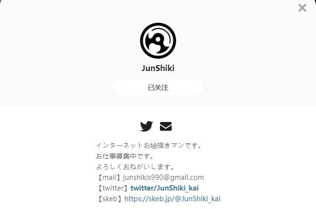 JunShiki——每日P站画师推荐~20210813~