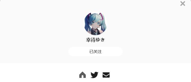 幸待ゆき——每日P站画师推荐~20210807~