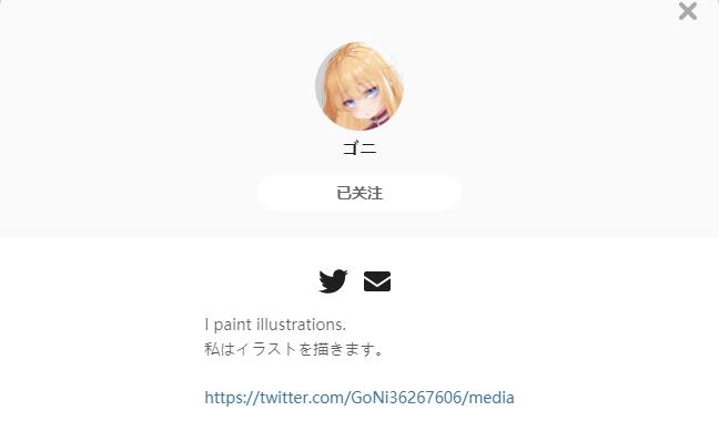 ゴニ——每日P站画师推荐~20210819~
