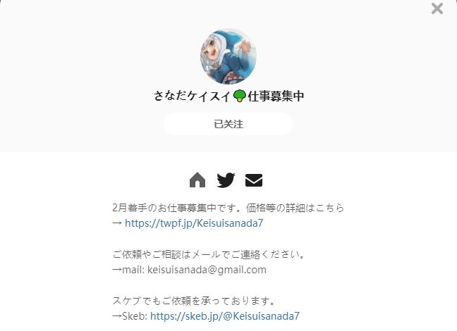 さなだケイスイ——每日P站画师推荐~20210809~