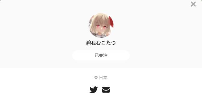 碧ねむこたつ——每日P站画师推荐~20210828~
