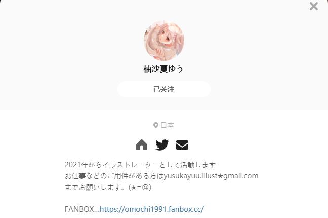 柚沙夏ゆう——每日P站画师推荐~20210808~
