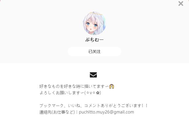 ぷちむー——每日P站画师推荐~20210805~
