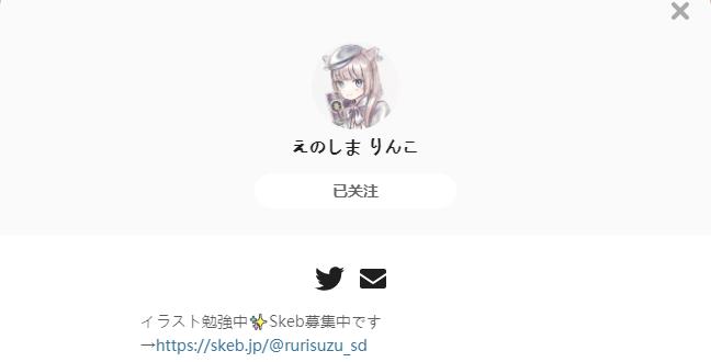 えのしま りんこ——每日P站画师推荐~20210830~