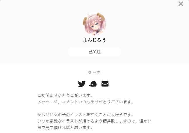 まんじろう——每日P站画师推荐~20210919~