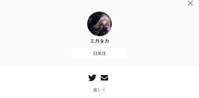 エガタカ——每日P站画师推荐~20210916~