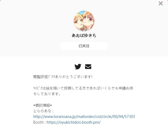 あおばゆきち——每日P站画师推荐~20210927~