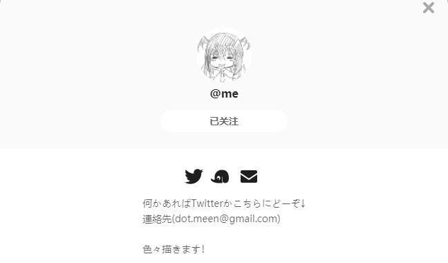 @me——每日P站画师推荐~20210917~