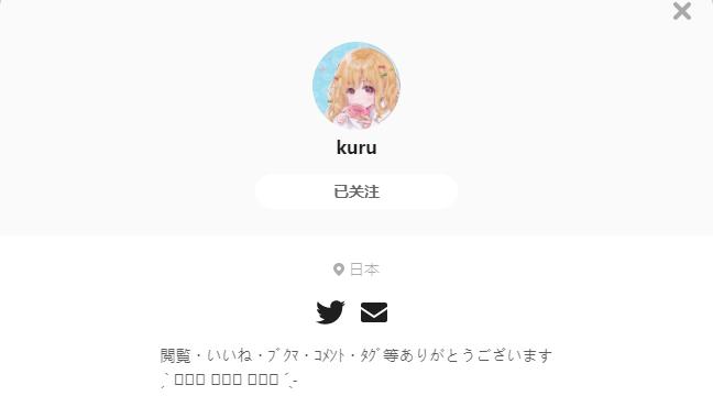 kuru——每日P站画师推荐~20210915~
