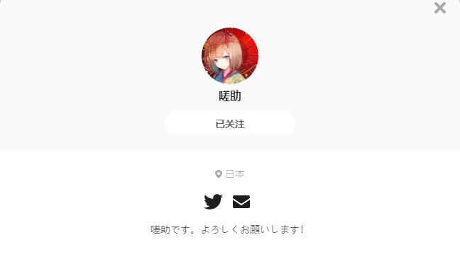 嗟助——每日P站画师推荐~20210918~