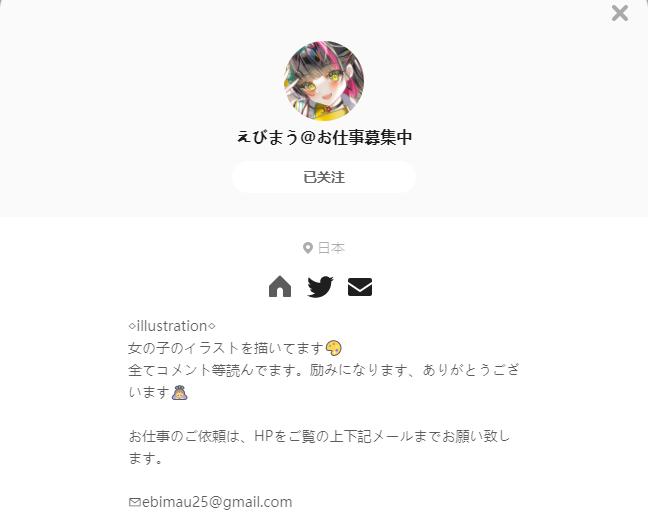 えびまう——每日P站画师推荐~20210904~