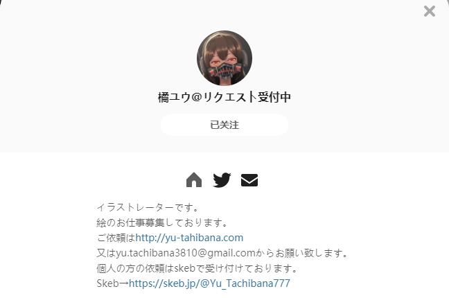 橘ユウ——每日P站画师推荐~20210901~