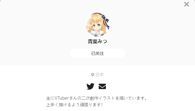 青葉みつ——每日P站画师推荐~20211015~