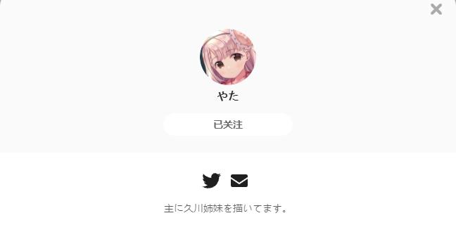 やた——每日P站画师推荐~20211001~
